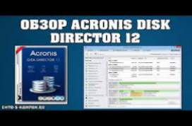 Acronis Disk Director 12 Build 12.0.0.3270 Support Windows 10